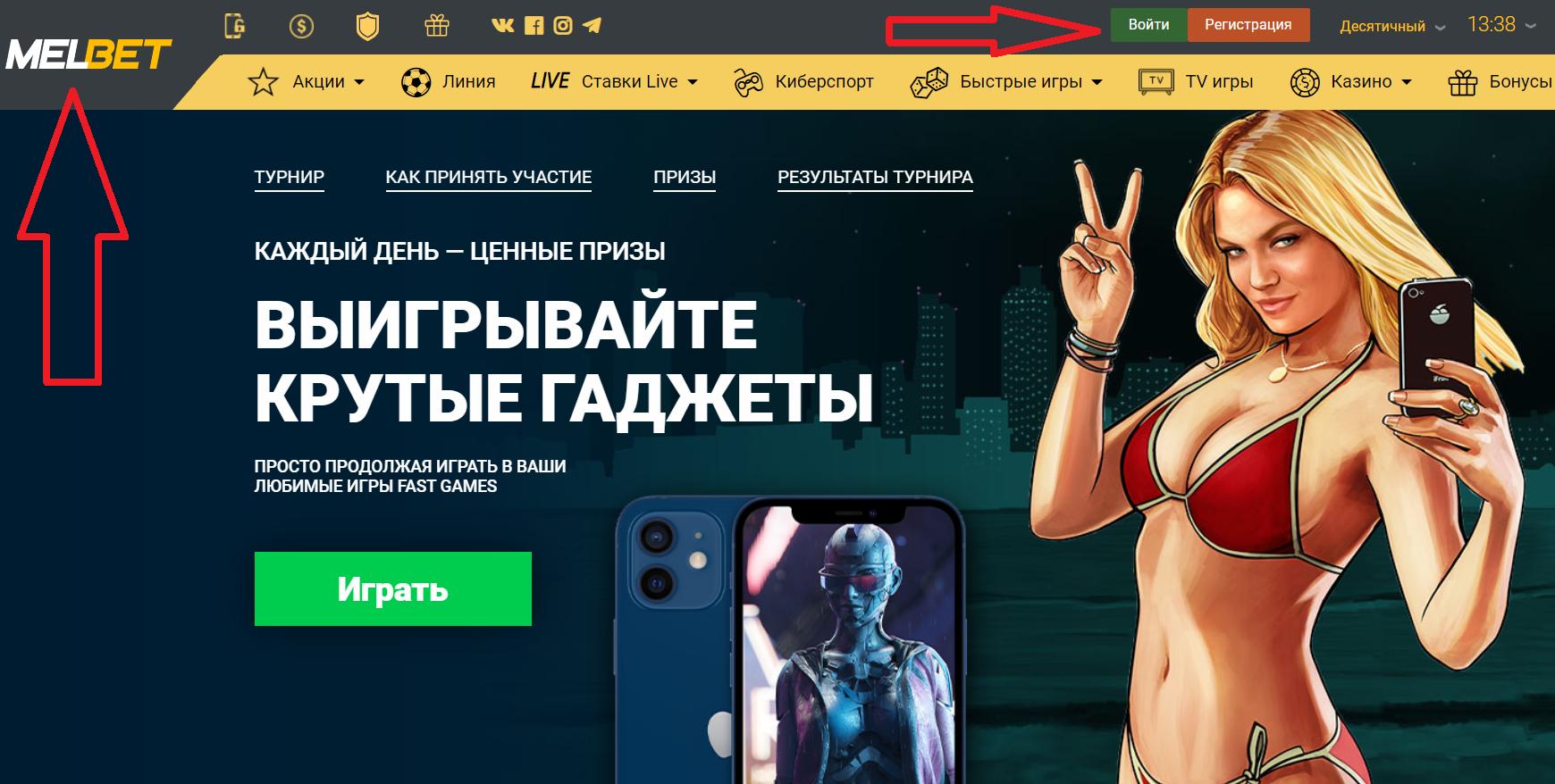 Промокод на Мелбет: все наиболее интересные акции, актуальные в 2020