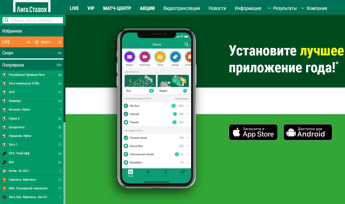 LigaStavok мобильная версия скачать