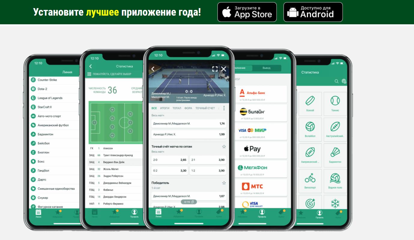 LigaStavok зеркало мобильная версия