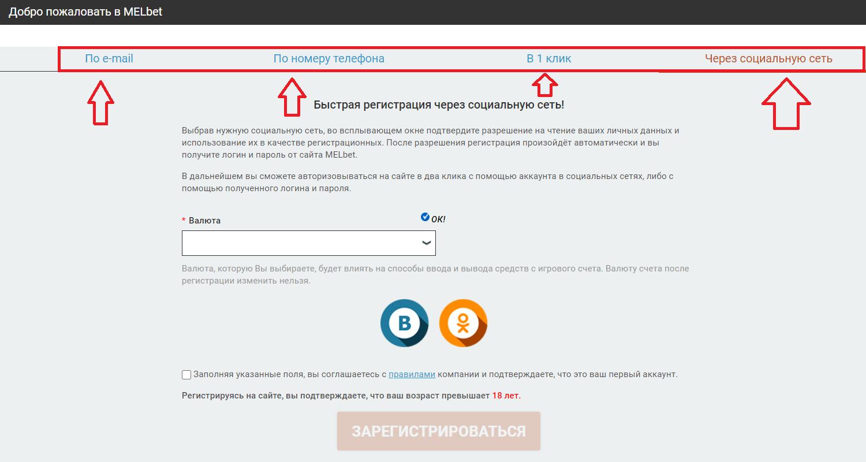 Регистрация в Мелбет в один клик