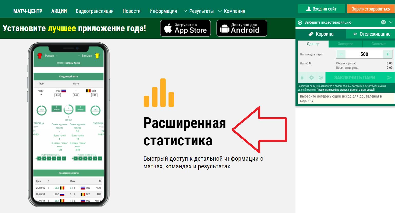 Регистрация Лига Ставок на мобильном телефоне